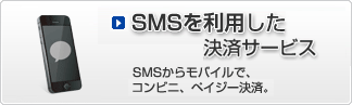 SMSを利用した決済サービス