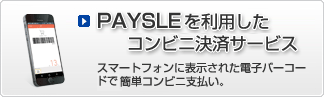 PAYSLEを利用したコンビニ決済サービス